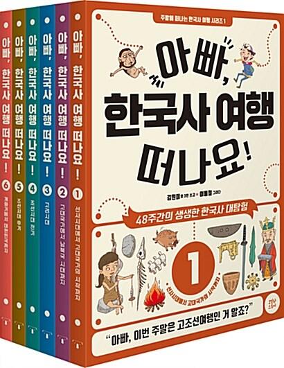 아빠, 한국사 여행 떠나요! 1~6 세트 - 전6권
