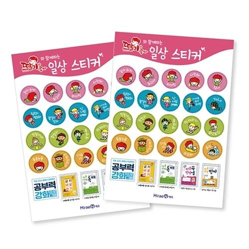 [이벤트 굿즈] 딸기 일상스티커 (미래엔 이벤트)