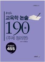 우성수 교육학 논술 190제 - 전2권