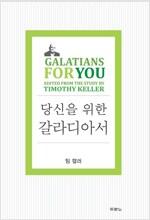 팀 켈러, 당신을 위한 갈라디아서 : Galatians For You