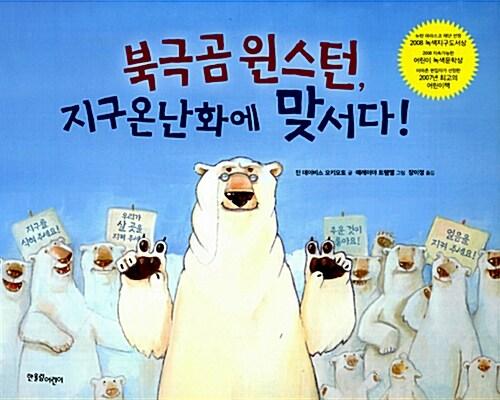 북극곰 윈스턴, 지구온난화에 맞서다!