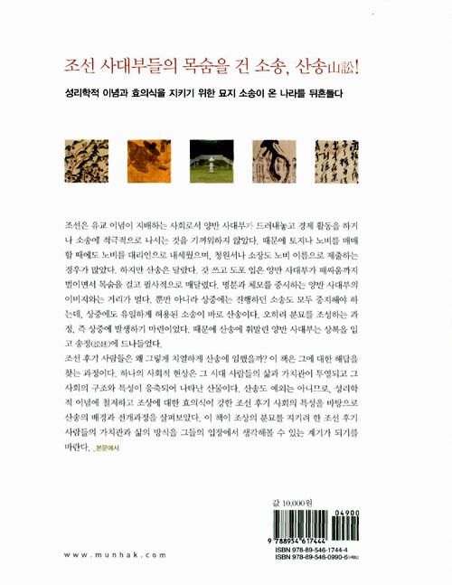 조선의 묘지 소송 : 산송, 옛사람들의 시시비비