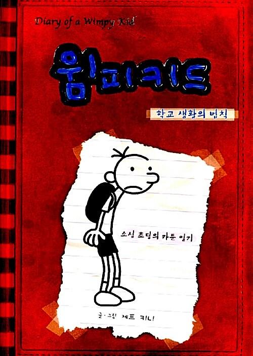 윔피 키드 세트 - 전8권