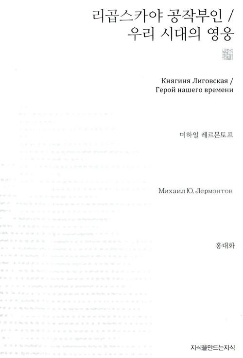 리곱스카야 공작부인 / 우리 시대의 영웅 (천줄읽기)