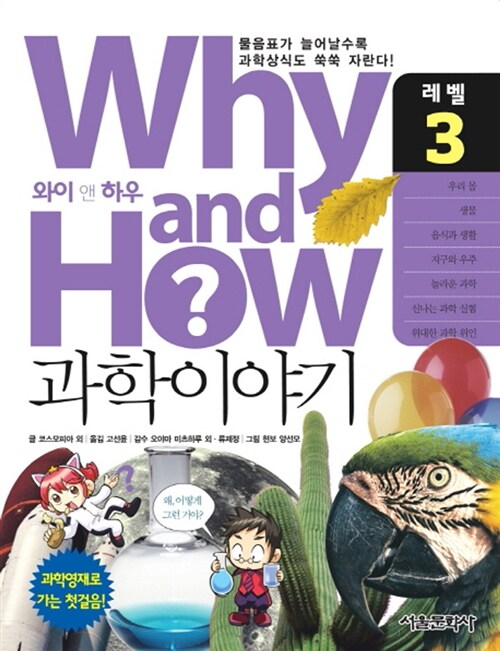 Why and How 과학이야기 3
