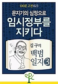 [100분 고전 023] 문지기의 심정으로 임시정부를 지키다 - 김구의 《백범일지》 3