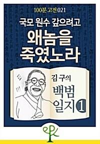 [100분 고전 021] 국모 원수 갚으려고 왜놈을 죽였노라 - 김구의 《백범일지》 1