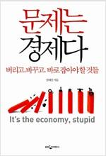 [중고] 문제는 경제다