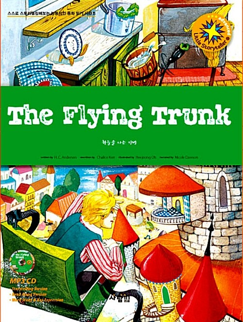 The Flying Trunk (책 + MP3 CD 1장)