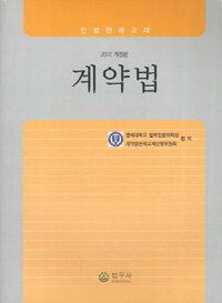 계약법 : 민법판례교재 2012 개정판