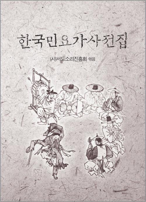 한국민요가사전집