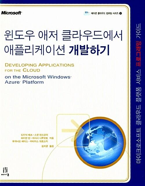 윈도우 애저 클라우드에서 애플리케이션 개발하기