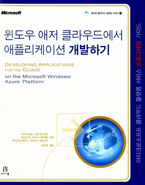 윈도우 애저 클라우드로 애플리케이션 개발하기 : 마이크로소프트 클라우드 플랫폼 서비스 프로그래밍 가이드