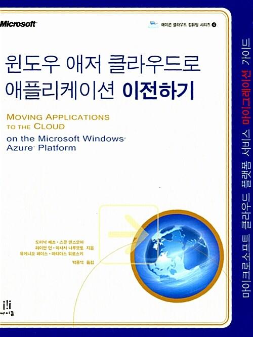 윈도우 애저 클라우드로 애플리케이션 이전하기
