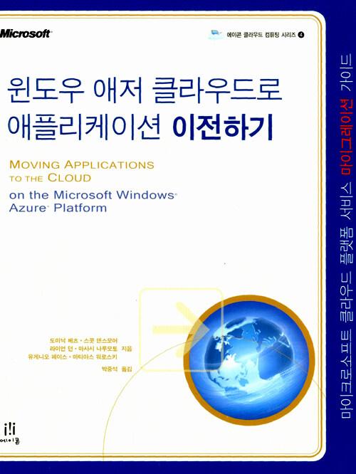 윈도우 애저 클라우드로 애플리케이션 이전하기 : 마이크로소프트 클라우드 플랫폼 서비스 마이그레이션 가이드