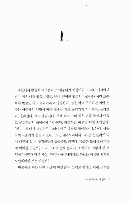 너의 목소리가 들려 : 김영하 장편소설
