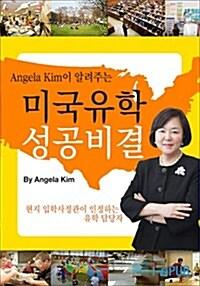 Angela Kim이 알려주는 미국유학 성공비결