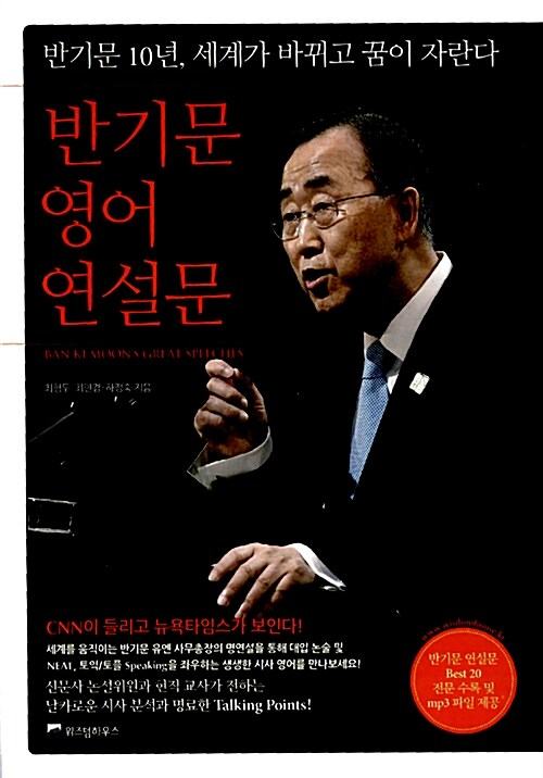 반기문 영어 연설문