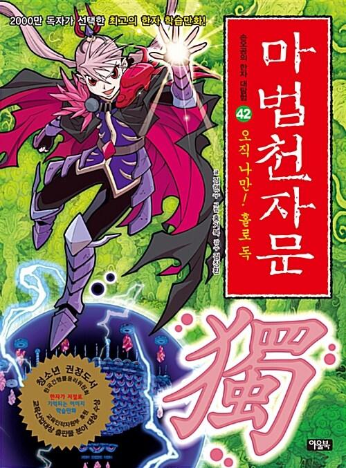 마법천자문 42