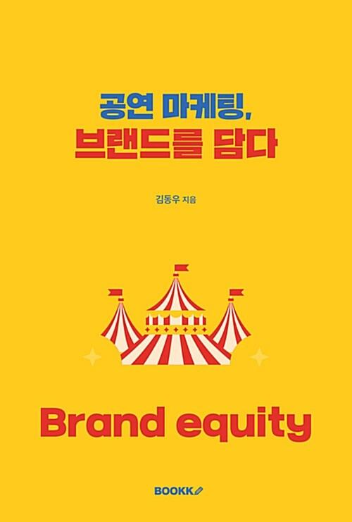 [POD] 공연 마케팅, 브랜드를 담다