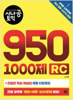 시나공 토익 950 1000제 RC