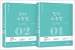 2019 민사소송법 - 전2권