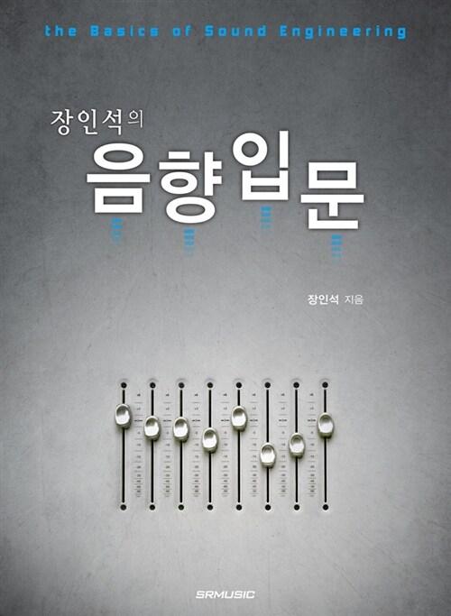 [중고] 장인석의 음향입문