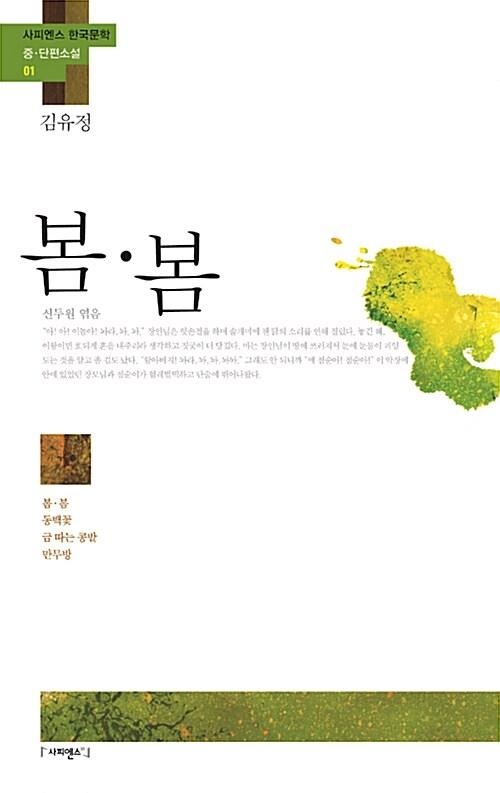 봄.봄 「김유정」
