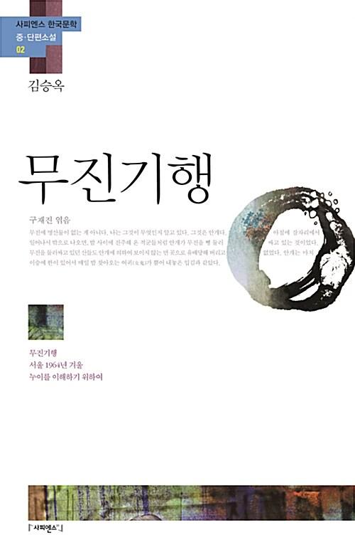 무진기행 「김승옥」