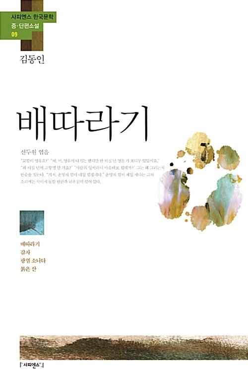 배따라기 「김동인」