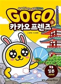 Go go 카카오 프렌즈 :세계 역사 문화 체험 학습만화