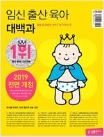 [중고] 임신 출산 육아 대백과 (2019 전면 개정)