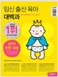 임신 출산 육아 대백과 (2019 전면 개정)