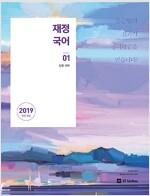 2019 재정 국어 세트 - 전3권