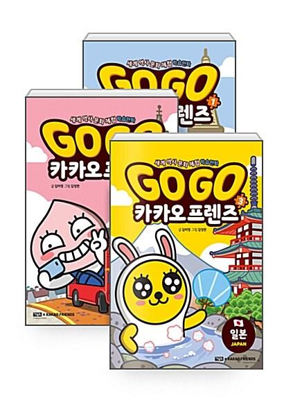 [세트] Go Go 카카오프렌즈 1~3 세트 - 전3권