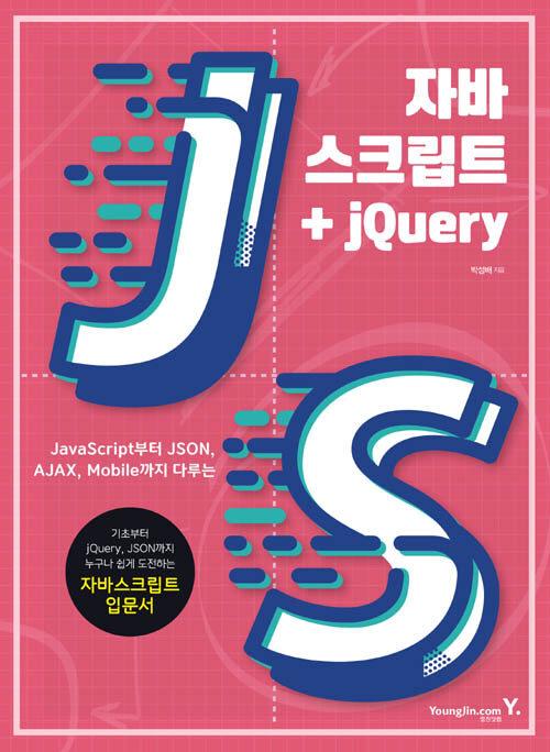 자바스크립트+jQuery : 기초부터 jQuery, JSON까지 누구나 쉽게 도전하는 자바스크립트 입문서