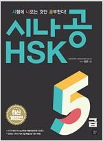 시나공 HSK 5급 (본책 2권 + 소책자 1권)