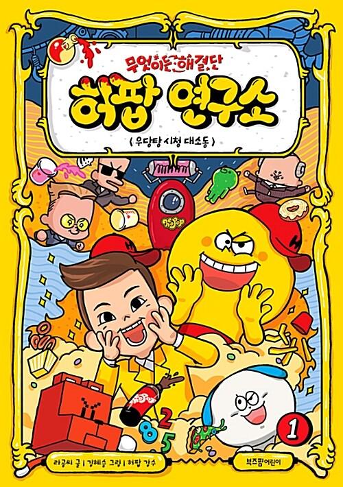 무엇이든 해결단 허팝 연구소. 1, 우당탕 시청 대소동