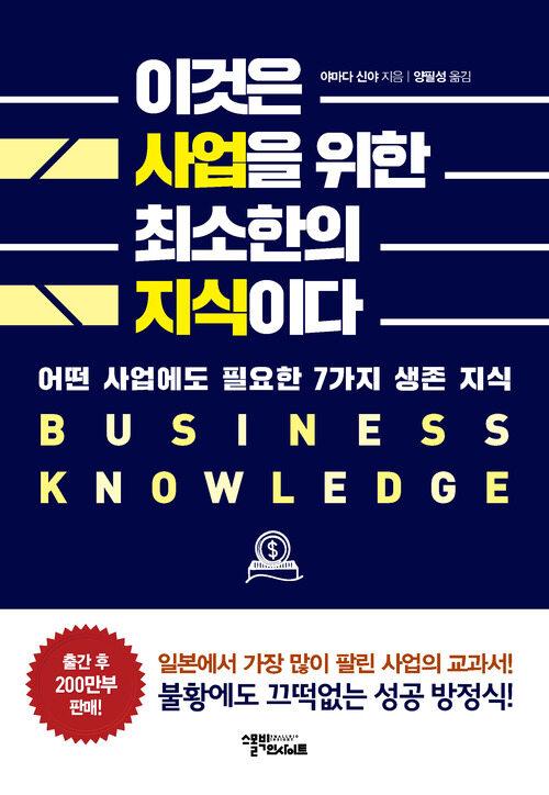 이것은 사업을 위한 최소한의 지식이다 : 어떤 사업에도 필요한 7가지 생존 지식