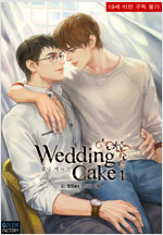 [세트] [BL] 웨딩 케이크(Wedding Cake) (개정증보판) (총2권/완결)