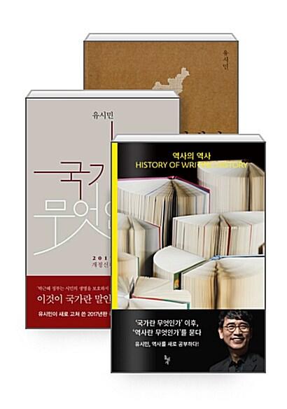 [세트] 역사의 역사 + 나의 한국현대사 + 국가란 무엇인가 - 전3권