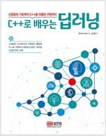 C++로 배우는 딥러닝