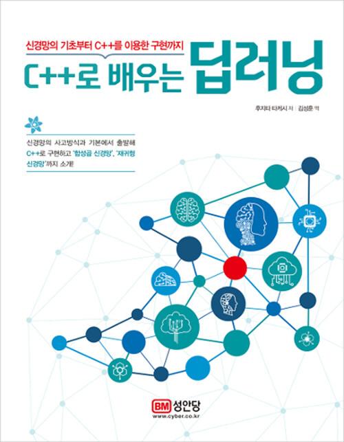 (C++로 배우는) 딥러닝 : 신경망의 기초부터 C++를 이용한 구현까지