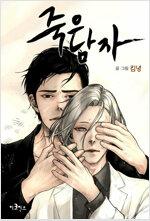 [세트] 죽은 남자 (총23화/완결)