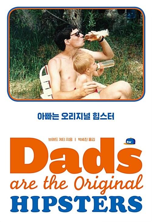 아빠는 오리지널 힙스터