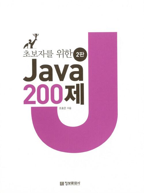 (초보자를 위한) Java 200제 / 2판