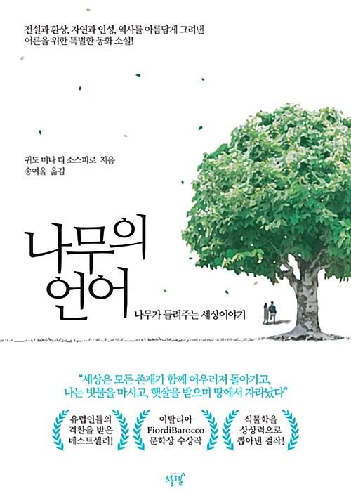[중고] 나무의 언어