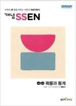 개념 SSEN 쎈 확률과 통계 (2020년용)