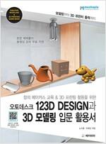 오토데스크 123D Design과 3D 모델링 입문 활용서