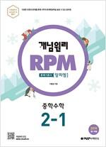 개념원리 RPM 문제기본서 수학 중2-1 (2019년)